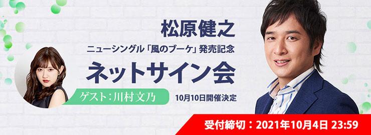 松原健之 ニューシングル「風のブーケ」発売記念ネットサイン会 10月10日開催決定!