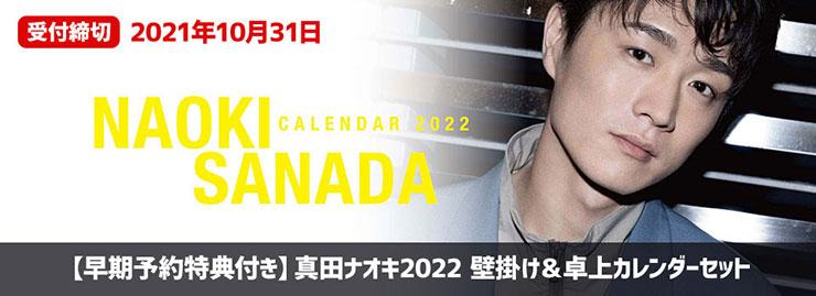 真田ナオキ 2022年壁掛けカレンダー&卓上カレンダー 販売決定!