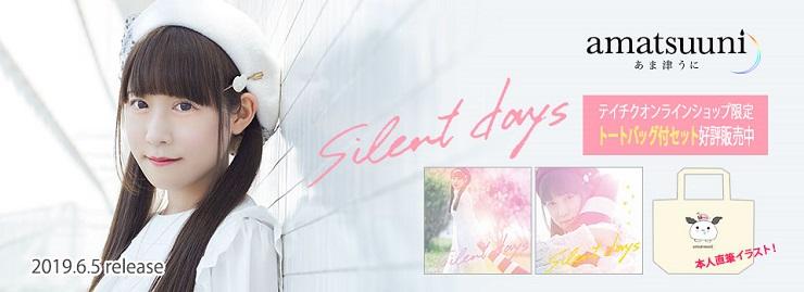 あま津うに「silent days」テイチクオンライン限定 オリジナルトートバッグ付セット