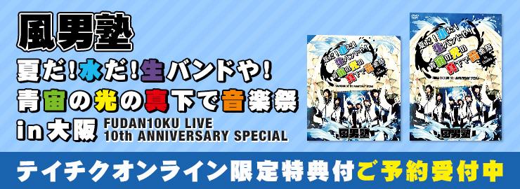 風男塾 DVD/Blu-ray「FUDAN10KU LIVE 10th ANNIVERSARY SPECIAL~夏だ!水だ!生バンドや!青宙の光の真下で音楽祭 in 大阪~」