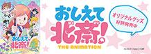 各サイトにて好評配信中アニメ「おしえて北斎!-THE ANIMATION-」オリジナルグッズ販売開始!