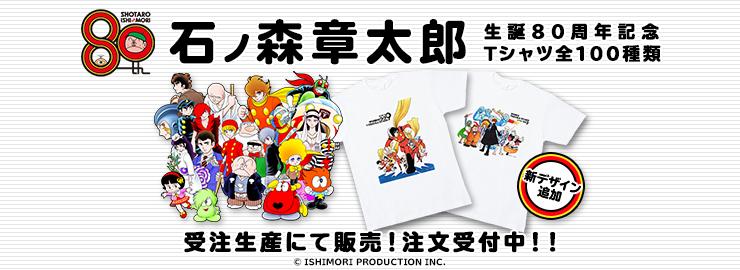 石ノ森章太郎生誕80周年 全100種類デザインTシャツ