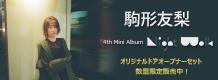駒形友梨4th Mini Album「Night Walk」発売記念 オリジナルドアオープナー付きセット販売決定!