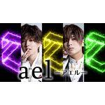 ael-アエル- 1st アルバム『DREAMER』発売記念WEB撮影会~WEBでもキミにアエル~