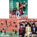 風男塾ニューアルバム「風ァイト!!!!!!」発売を記念して、アクリルスタンド付のスペシャル・セット販売が決定!