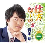 青山 新 シングル「仕方ないのさ 新緑盤」発売記念 デビュー応援セット販売決定