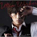 加藤和樹、テイチクオンライン限定 アクリルスタンド付 『Ultra Worker』セット販売