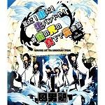 12/12発売 風男塾 DVD/Blu-ray「FUDAN10KU LIVE 10th ANNIVERSARY SPECIAL~夏だ!水だ!生バンドや!青宙の光の真下で音楽祭 in 大阪~」先着購入特典決定!