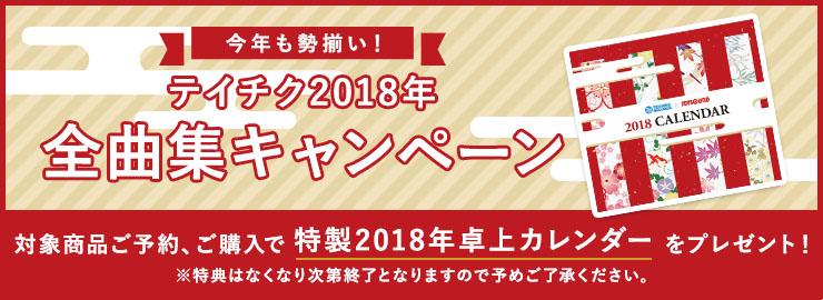 テイチク2018年全曲集キャンペーン