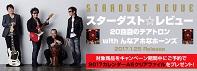 STARDUST REVUE 20回目のテアトロン with んなアホなホーンズ