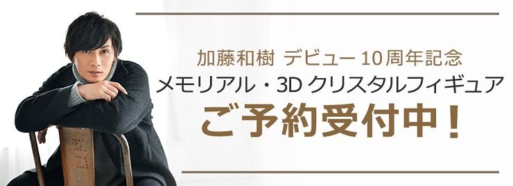 加藤和樹デビュー10周年メモリアル・3Dクリスタルフィギュア