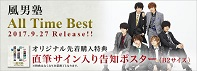風男塾「All Time Best」