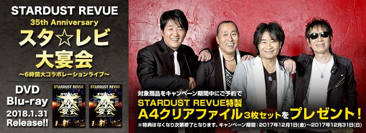 STARDUST REVUE「35th Anniversary スタ☆レビ大宴会 ~6時間大コラボレーションライブ~」