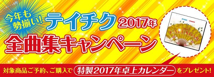 テイチク2017年全曲集キャンペーン