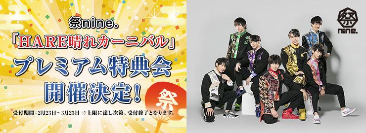 祭nine.「HARE晴れカーニバル」プレミアム特典会 東京・名古屋で開催決定!!