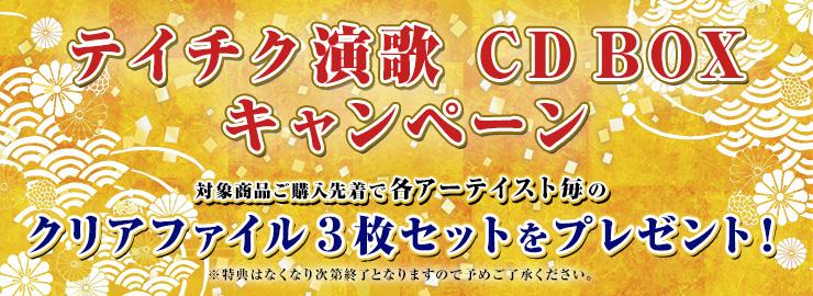 テイチク演歌 CDBOXキャンペーン