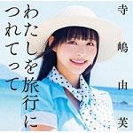 寺嶋由芙「わたしを旅行につれてって」イベント参加券付きセット販売決定!!