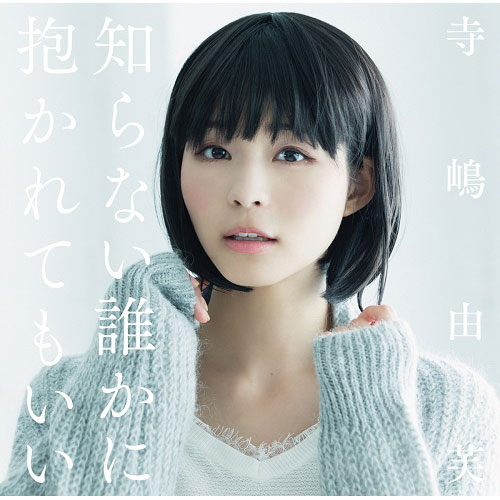 寺嶋由芙×こぶしまる「知らない誰かに抱かれてもいい」発売記念スペシャルキャンペーン!
