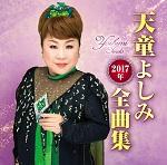 第67回 NHK紅白歌合戦 歌唱曲が決定!歌唱曲収録商品はこちら