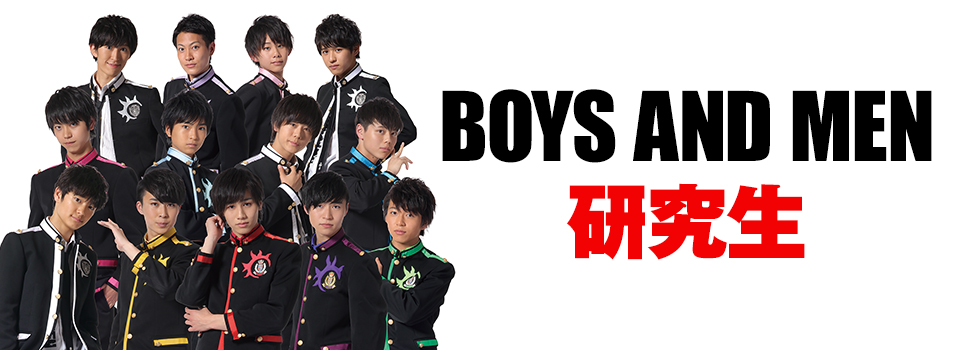 BOYS AND MEN 研究生